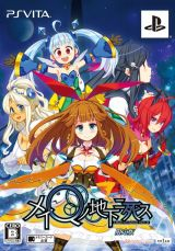 Jaquette de MeiQ : Labyrinth of Death PS Vita