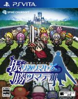 Jaquette de Mystery Chronicles : One Way Heroics PS Vita