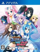 Jaquette de Superdimension Neptune Vs Hard Sega Girls PS Vita