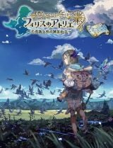 Jaquette de Atelier Firis : The Alchemist of the Mysterious Journey PS Vita