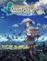 Jaquette de Atelier Firis : The Alchemist of the Mysterious Journey PS Vita