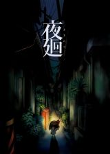 Jaquette de Yomawari : Night Alone PC