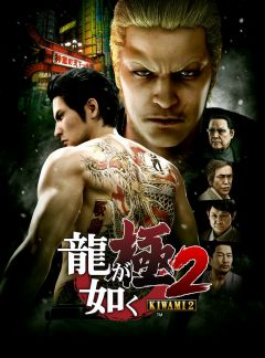 Jaquette de Yakuza Kiwami 2 PS4