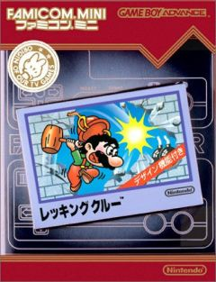 Jaquette de Wrecking Crew Game Boy Advance