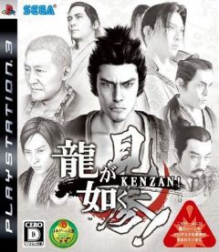 Jaquette de Yakuza Kenzan PlayStation 3