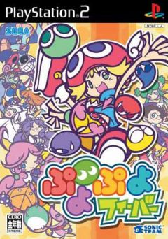 Jaquette de Puyo Pop Fever PlayStation 2