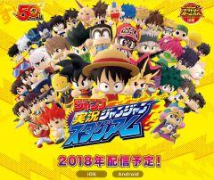 Jaquette de Weekly Shonen Jump Jikkyou Janjan Stadium Android