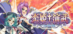 Jaquette de Koihime Enbu RyoRaiRai PC