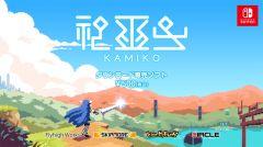Jaquette de Kamiko Nintendo Switch