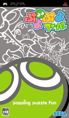 Jaquette de Puyo Pop Fever PSP