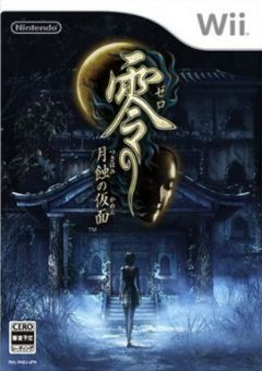 Project Zero : Mask of the Lunar Eclipse (Wii)