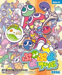 Jaquette de Puyo Pop Fever PC