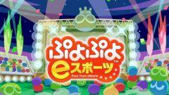 Jaquette de Puyo Puyo Champions Nintendo Switch