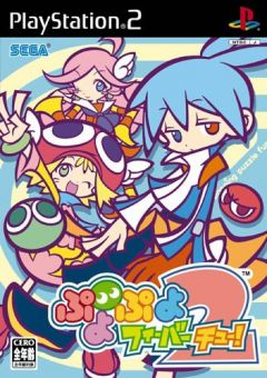 Jaquette de Puyo Pop Fever 2 PlayStation 2