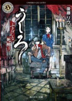 Jaquette de Ushiro PSP