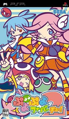 Jaquette de Puyo Pop Fever 2 PSP