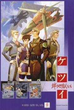 Jaquette de Ketsui : Kizuna Jigoku Tachi Arcade