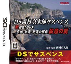 Jaquette de DS Nishimura Kyôtarô Suspense Shin Tantei Series DS