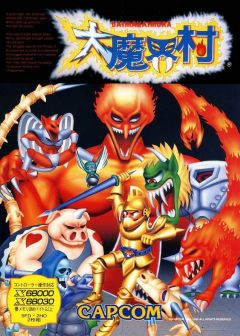 Jaquette de Ghouls'n Ghosts Sega Saturn
