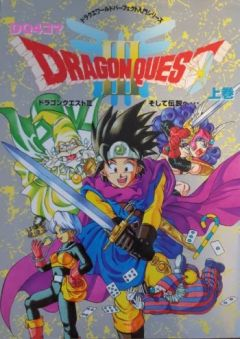 Jaquette de Dragon Quest III Nintendo Switch