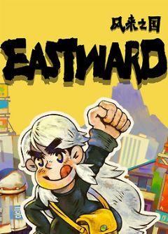 Jaquette de Eastward PC