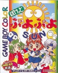 Jaquette de Puyo Puyo Sun Game Boy Color