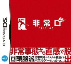 Jaquette de Exit DS DS