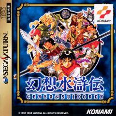 Jaquette de Suikoden Sega Saturn