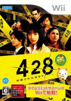 Jaquette de 428 - Fuusa Sareta Shibuya de Wii