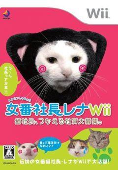 Jaquette de Sukeban Shachou Rena Wii Wii