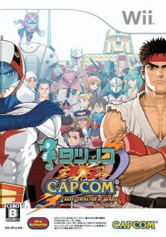 Jaquette de Tatsunoko Vs. Capcom Wii