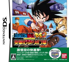 Jaquette de Dragon Ball : Origins 2 DS