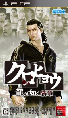 Jaquette de Black Leopard : Yakuza New Chapter PSP
