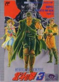 Jaquette de Hokuto no Ken 3 : Shinseiki Souzou Seiken Retsuden NES
