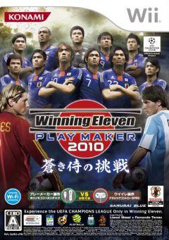 Jaquette de Winning Eleven 2010 : Aoki Samurai no Chôsen Wii