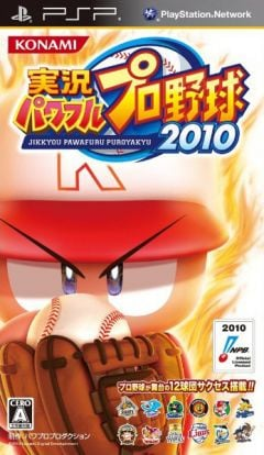 Jaquette de Powerful Pro Baseball 2010 PSP