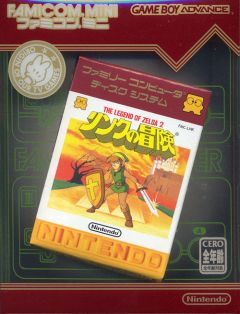Jaquette de Zelda II : The Adventure of Link Game Boy Advance