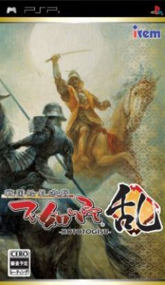 Jaquette de Hototogisu PSP