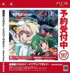 Jaquette de Macross F Hybrid Pack PlayStation 3
