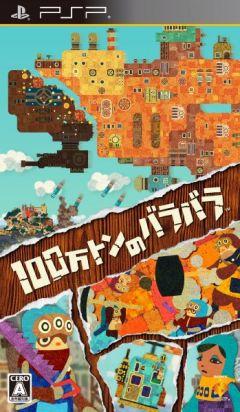 Jaquette de Patchwork Heroes PSP