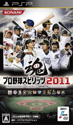 Jaquette de Pro Baseball Spirits 2011 PSP