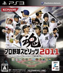 Jaquette de Pro Baseball Spirits 2011 PlayStation 3