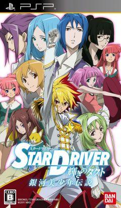 Jaquette de Star Driver PSP