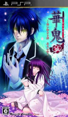 Jaquette de Hanaoni PSP