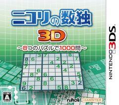 Jaquette de Nikoli no Sudoku Puzzle 3D Nintendo 3DS