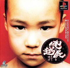 Jaquette de Ore no Shikabane o Koete Yuke PlayStation