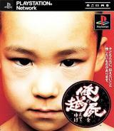 Jaquette de Ore no Shikabane o Koete Yuke PlayStation 3