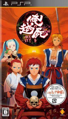 Jaquette de Ore no Shikabane o Koete Yuke PSP