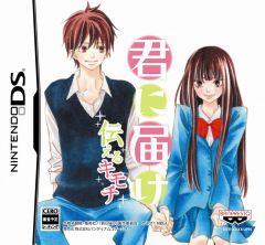 Jaquette de Kimi ni Todoke : Tsutaeru Kimochi DS