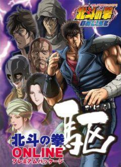 Jaquette de Hokuto no Ken Online PC